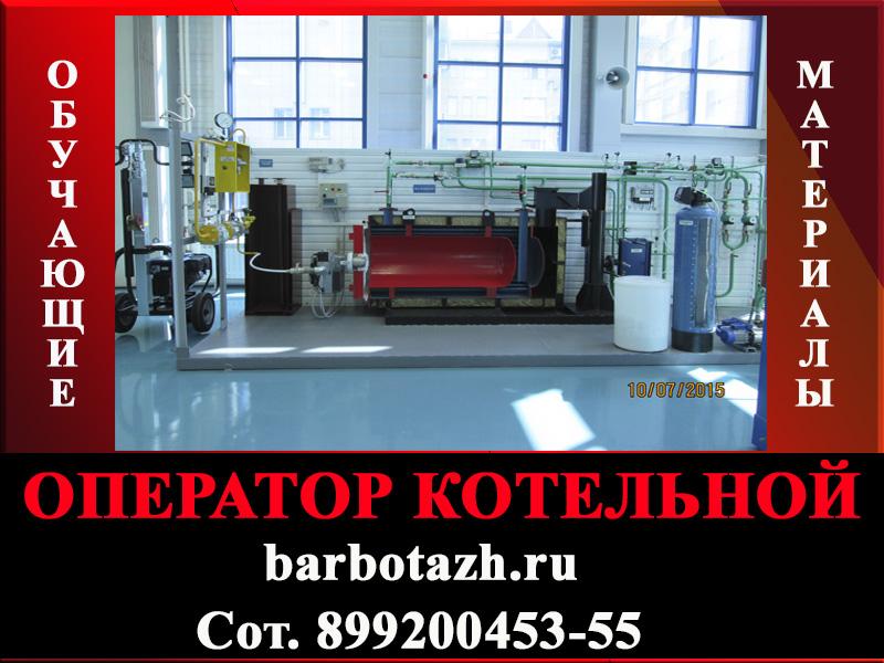 Информационные продукты для Оператора котельной и Слесаря по ремонту и обслуживанию вентиляции