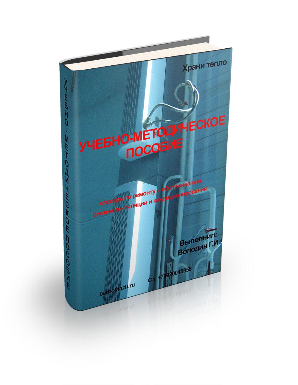 Учебно-методическое пособие для слесаря по вентиляции