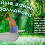 Ванна Залманова
